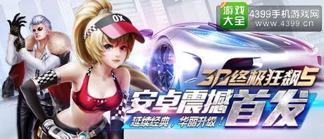 3D终极狂飙5