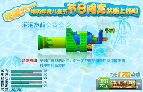 火线精英手机版泡泡水枪