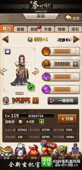 《新秦时明月》新英雄焱妃