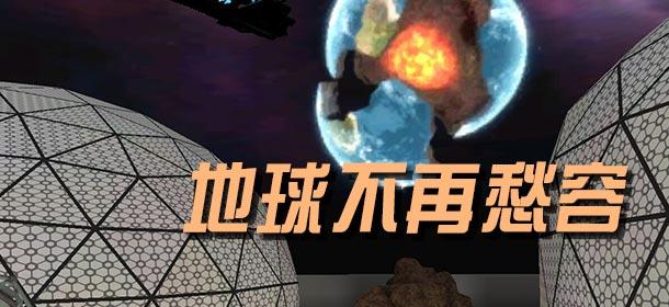 模拟山羊太空废物怎么炸地球 地球不再成就攻略
