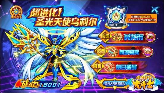 龙斗士超进化!圣光天使乌利尔