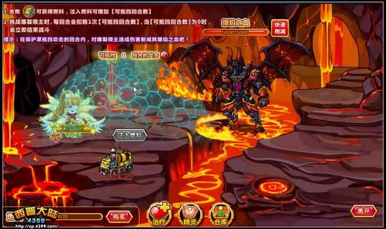 西普大陆邪恶爆焰战将 爆裂领主斯帝梵