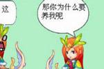 龙斗士漫画养谁吃谁