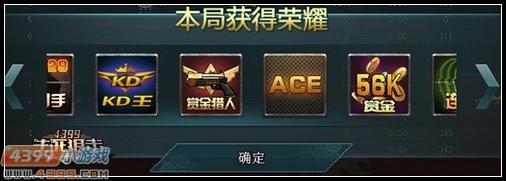 巅峰挑战 豪赏勇士 4399生死狙击赏金爆破新玩法