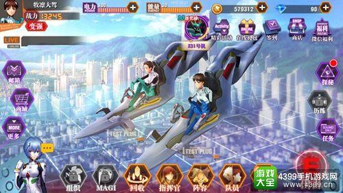 《新世纪福音战士OL》游戏主界面