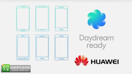响应谷歌号召 华为将在秋季推出Daydream用VR手机