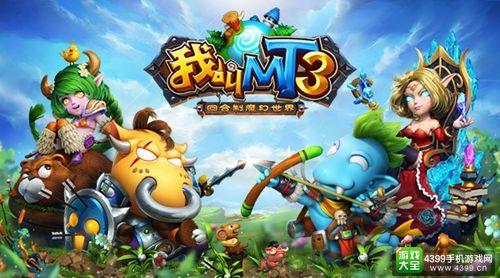 《我叫MT3》游戏宣传图