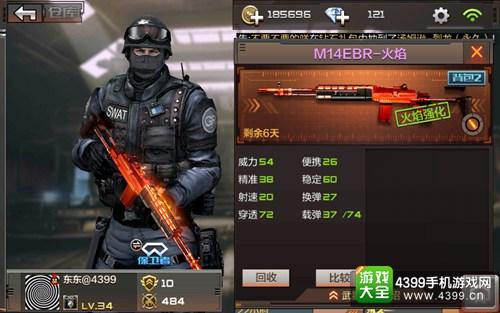 CF手游M14EBR火焰枪械解析