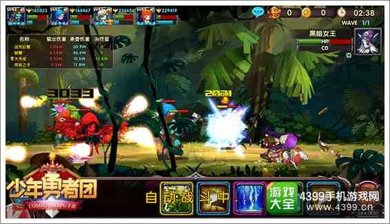 少年勇者团战斗画面