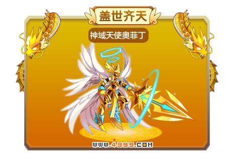 龙斗士神域天使奥菲丁技能表 神域天使奥菲丁图鉴