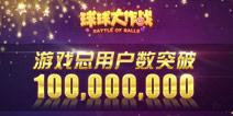 《球球大作战》用户总数突破1亿 2016赛事计划公布