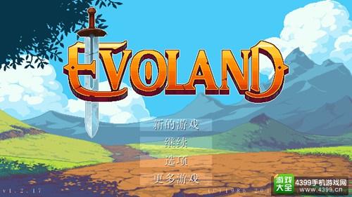 《进化之地》游戏截图