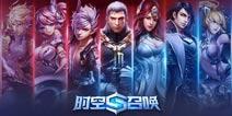《时空召唤》S2赛季更新 改动内容一览