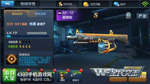 枪械AF-12