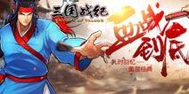 延续街机经典 《三国战纪》正版手游今日首发上线