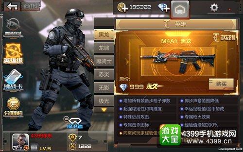 CF手游M4A1黑龙