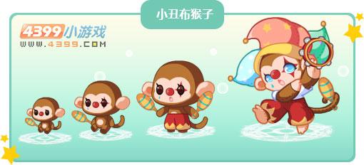 奥比岛小丑布猴子