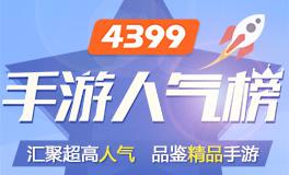 4399ca888亚洲城游戏人气榜
