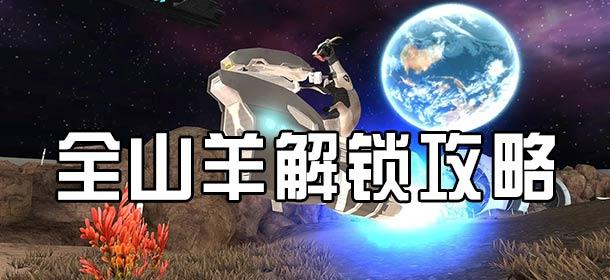 模拟山羊太空废物解锁所有羊 模拟山羊全山羊解锁攻略