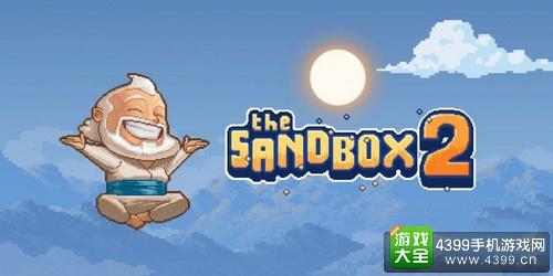 沙盒(进化)安卓版下载