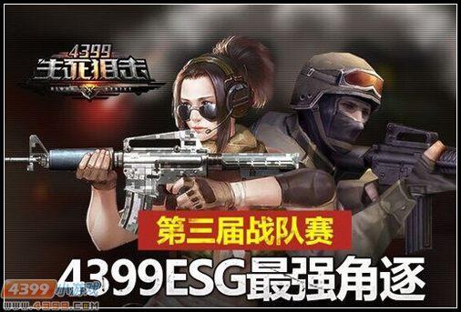 ESG前哨战 4399生死狙击第三届战队争霸赛即将启动