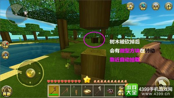 迷你世界怎么砍树