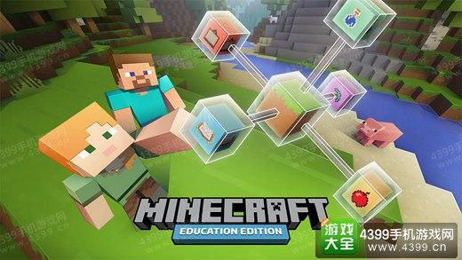 我的世界教育版