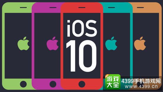 IOS10更新曝光