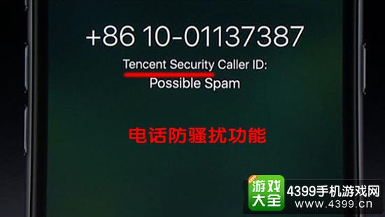 ios10防骚扰电话