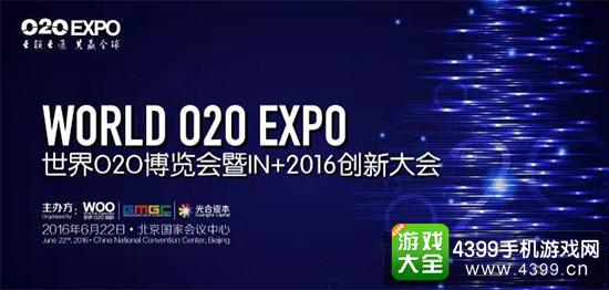 世界O2O博览会暨IN+2016创新大会