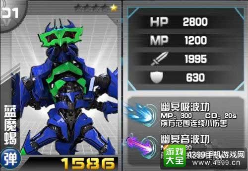 4399手机游戏网机战王图鉴大全白正文属性:初始品质:1星hp
