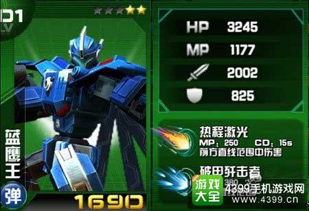 4399手机游戏网机战王图鉴大全绿正文属性:角色品质:2星hp:32