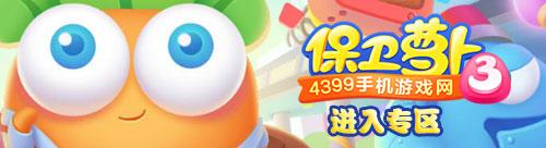 4399保卫萝卜3专区