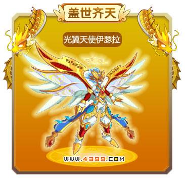 龙斗士光翼天使伊瑟拉