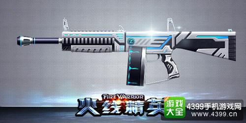 火线精英手机版AA12-ZERO