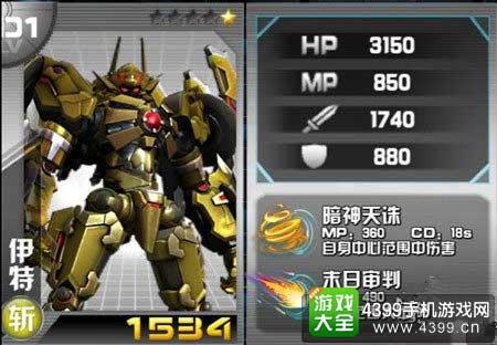 4399手机游戏网机战王图鉴大全白正文属性:角色品质:1星hp