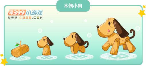 奥比岛木偶小狗