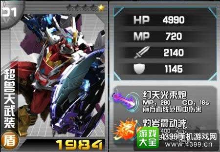 4399手机游戏网机战王图鉴大全白正文属性:初始星级:1星hp