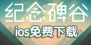 纪念碑谷ios免费下载地址 ipad版限免下载地址