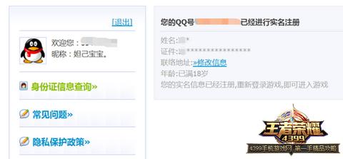 qq游戏要实名注册吗_王者荣耀QQ已经进行实名登记还需要进行实名制注册吗?_4399王者 ...