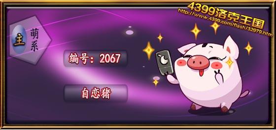 洛克王国自恋猪技能表