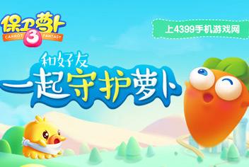 玩保卫萝卜3 赢海量Q币与贵族特权