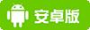 沙盒(进化)中文版