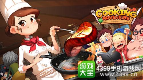 《诺玛的烹饪冒险》