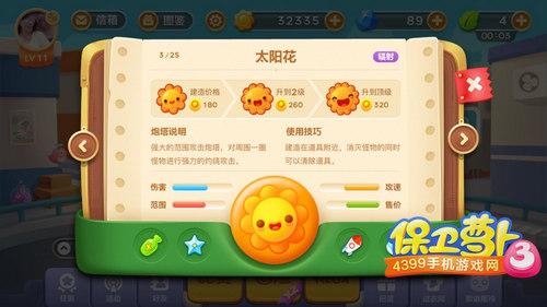 保卫萝卜3太阳花