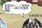 龙斗士漫画巧妙的回答