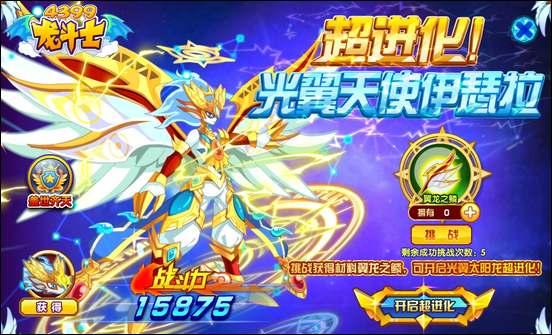 龙斗士超进化!光翼天使伊瑟拉