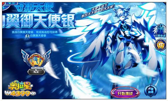 奥拉星守护天使 白翼御天使银