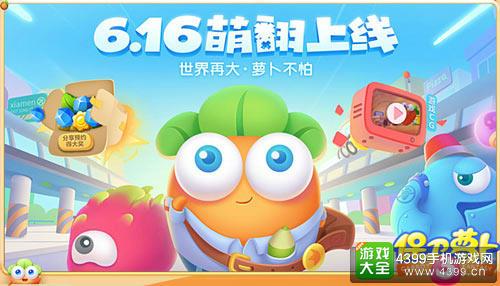 《保卫萝卜3》全量上线 12小时登顶App Store体验获赞