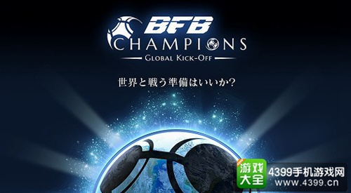 BFB冠军赛